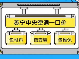 """苏宁818:真""""一口价""""终结中央空调市场乱象"""