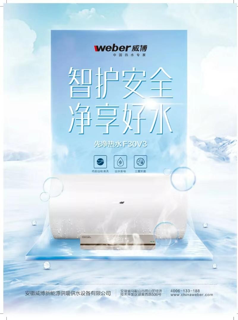 威博新品上市:先净热水系列V3震撼来袭