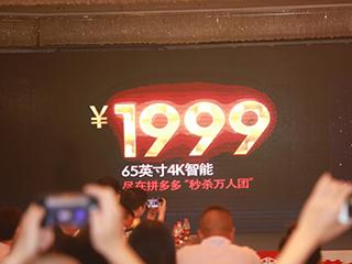 65寸智能LED电视仅售1999元 拼多多携手JVC电视击穿行业底价