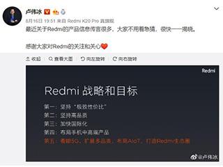 Redmi电视实锤 预计今年9月份上市发售