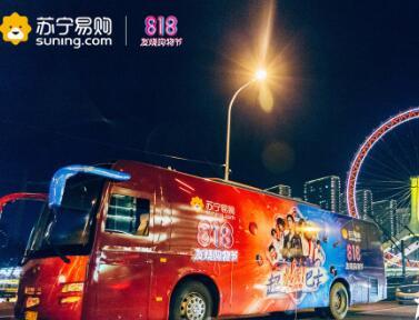 """苏宁818""""超燃巴士""""走红 成社群营销""""教科书式""""案例"""