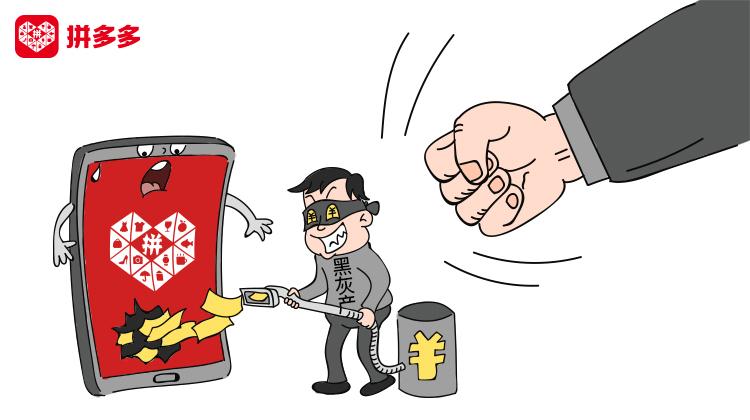 拼多多协助广东等多地警方打击涉赌、网络诈骗等黑灰产