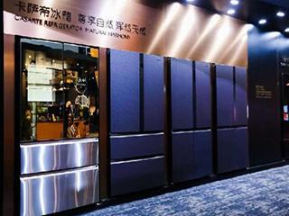 卡萨帝冰箱引领高端市场