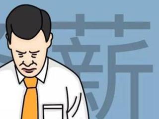 调查:全球经济下滑导致日企今夏不准备提高奖金