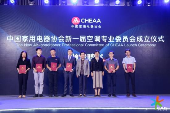 中国家用电器协会新一届空调专业委员会在京成立