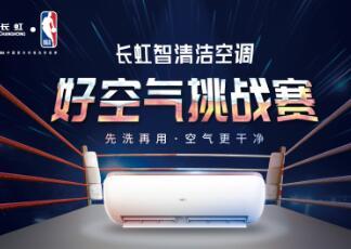 长虹空调荣膺空调行业智能舒适领军品牌