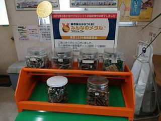 日本:回收废旧家电做奥运奖牌 展现环保实力