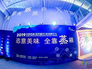 文字速记:2019中国蒸箱(蒸烤箱)行业高峰论坛