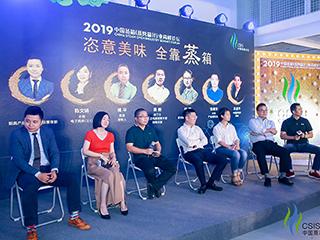 2019中国蒸箱(蒸烤箱)行业圆桌论坛
