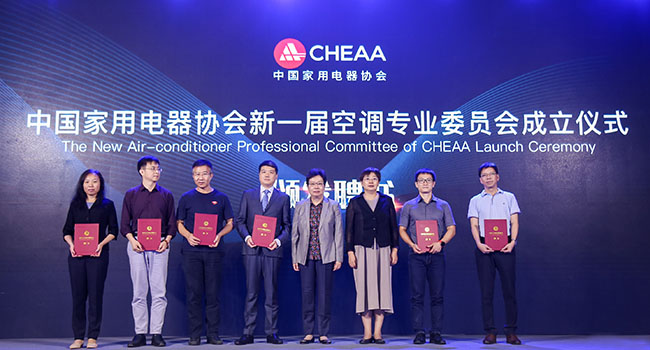 中国家用四虎影音协会新一届空调专业委员会在京成立