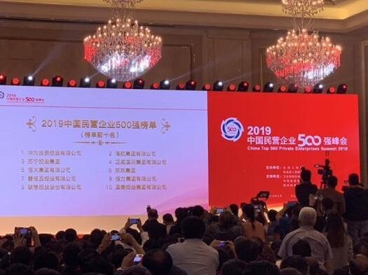 助力中国经济腾飞 国美入选2019民企500强