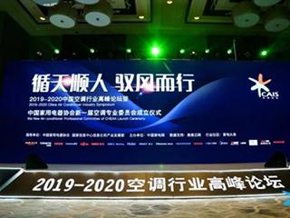 文字速记:2019中国空调行业高峰论坛