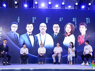 2019中国空调行业圆桌论坛