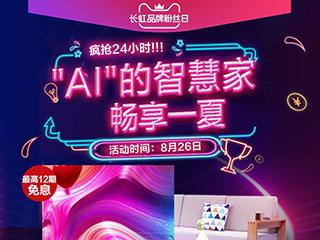 长虹天猫品牌粉丝日 携手源氏木语打造AI智慧家