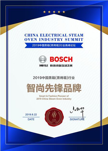 2.(获奖证书-2019中国蒸箱(蒸烤箱)行业智尚先锋品牌)