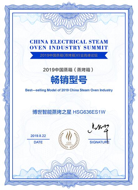 3.(获奖证书-2019中国蒸箱(蒸烤箱)畅销型号)