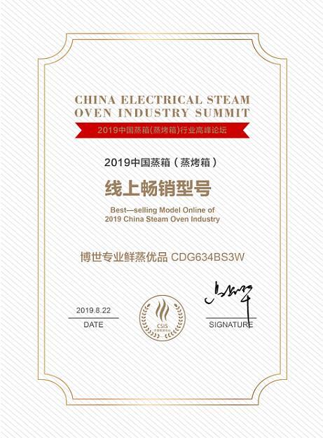 5.(获奖证书-2019中国蒸箱(蒸烤箱)线上畅销型号)