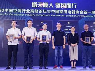 AI智慧家 长虹获空调行业高峰论坛两项大奖