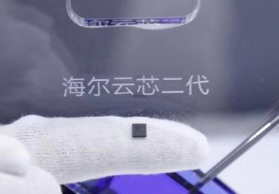 海尔发布云芯Ⅱ代成果:IoT专属芯片加速海尔智能空调的全球化