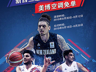 """新西兰进四强就免单 美博空调""""燃爆""""篮球世界杯!"""