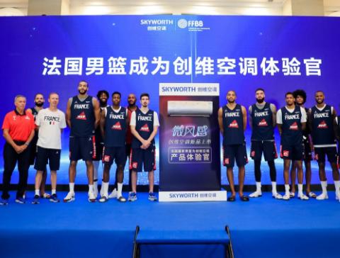 2019FIBA世界杯来了,创维空调携手法国男篮开启新征程