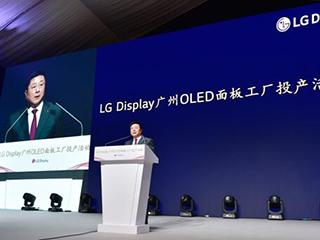 LG Display广州8.5代OLED面板线正式投产
