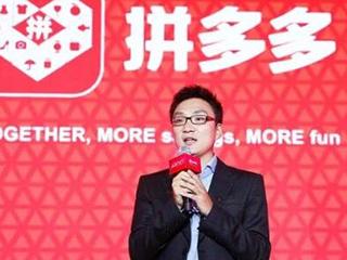 拼多多CEO黄峥财富达174亿美元 成中国互联网第三大富豪