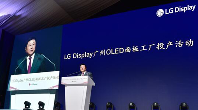 LG Display廣州8.5代OLED面板線正式投產
