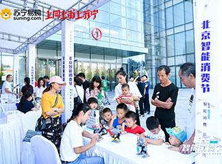 2019北京智能消费节正式启动  北京苏宁助力智能消费落地