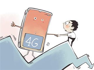 乱炖大发一分时时彩—大发彩神8官网:4G网速降得厉害?!因为……