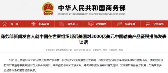 中国在世贸组织起诉美国 中美磋商计划有变?