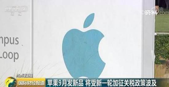 新iPhone将亮相:加征关税或致苹果利润缩水
