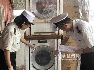 全国首批!新政后全国首次跨境保税批量进口洗衣机进入杭州