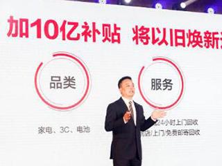 国务院20条新政再促消费 苏宁以旧换新或迎新风口