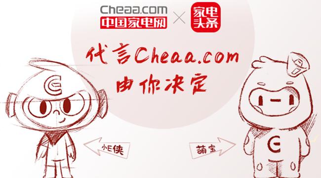 「有奖征集」中国家电网卡通形象长什么样?全由你说了算