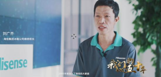"""""""干維修,更要搞技術""""專訪海信冰箱維修技術能手劉廣齊"""