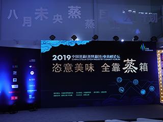 2019年中国蒸箱高峰论坛 暴露蒸箱与蒸烤箱的未来市场动向