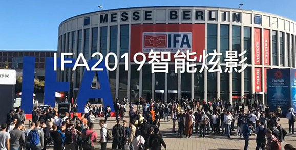 IFA2019智能炫影