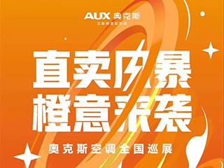 """奥克斯空调再度""""出击"""" 直卖风暴即将登陆桂林"""