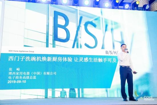 1.博西家用电器(中国)有限公司电子商务高级总监张崎先生致辞