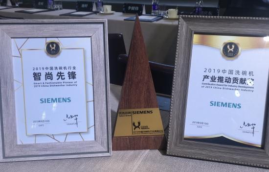 2.2019中国洗碗机行业高峰论坛西门子家电品牌获奖证书及奖杯