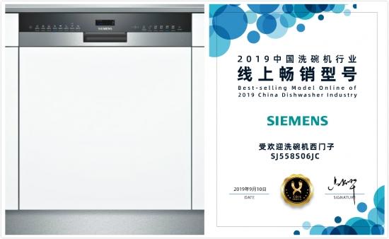 3.西门子SJ558S06JC洗碗机荣获2019中国洗碗机行业线上畅销型号