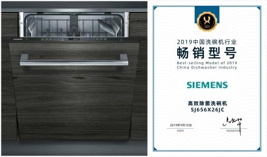 4.西门子高效除菌洗碗机SJ656X26JC荣获2019中国洗碗机行业畅销型号大奖