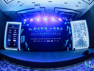 2019中国洗碗机行业高峰论坛