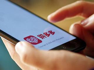 巴伦周刊:拼多多或是中国中产阶级崛起的主要受益者