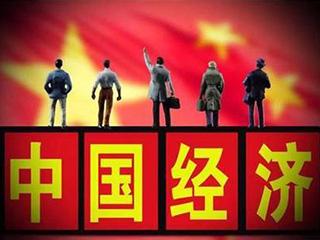 韧性好、潜力足 中国经济仍将行稳致远