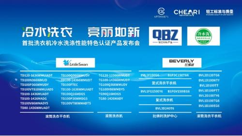 首批洗衣机冷水洗涤性能特色认证获证产品型号