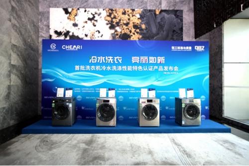 首批获得洗衣机冷水洗涤性能特色认证产品展示