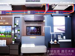 卡萨帝中央空调牵头制定行业首个舒适健康标准