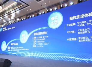 海尔发布5G共享空气标准 开启共享场景生态5G时代